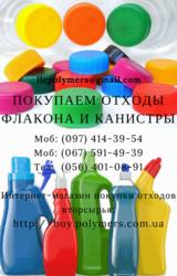 Закупаем полигонные отходы пластмасс навалом без сортировки ПНД, ПС,  ПП